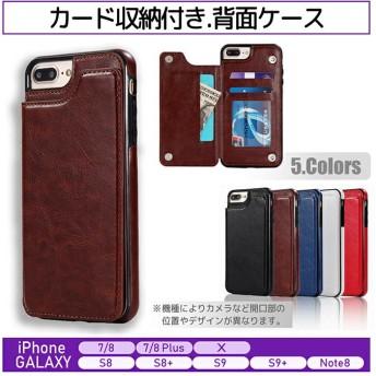 【おまけ付き】iPhone7 8 7Plus 8Plus iPhoneX XS iPhone XR XSMax GALAXYS8 S8 S9 S9 Note8 Note9 iPhoneケース G