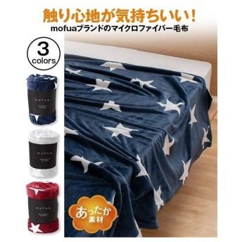 毛布 mofua プレミアムマイクロファイバー 星柄 シングル ニッセン