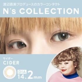 N's Collection エヌズコレクション サイダー(10枚入り・1day) カラーコンタクト カラコン コンタクトレンズ