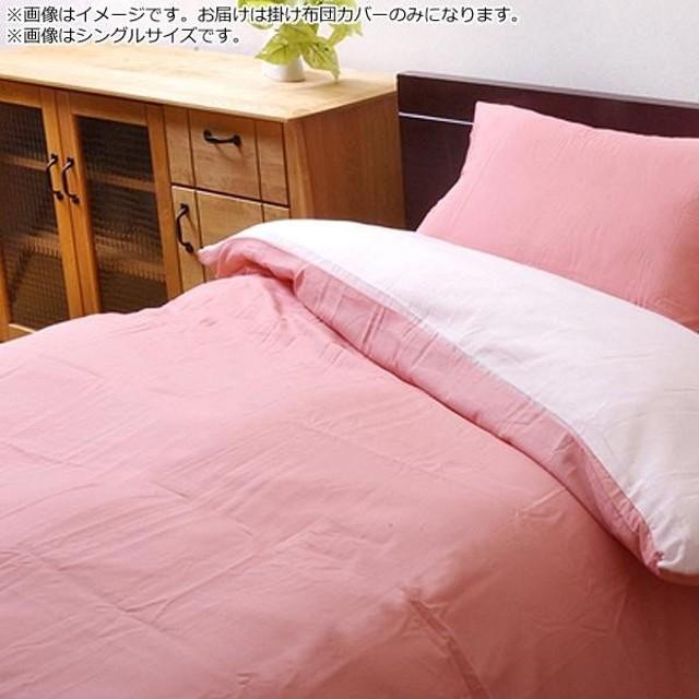 掛け布団カバー リバーシブル 『リバD掛カバーIT』 ピンク/ライトピンク 190×210cm ダブルロング 9803040