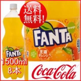 ファンタ オレンジ 1.5l8本 (8本×1ケース) PET fanta フレーバー炭酸飲料  安心のメーカー直送