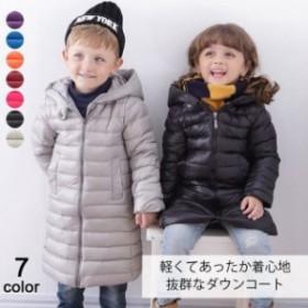 ダウンコート 子供 キッズ キッズ服 ロングコート コートアウター 女児 フード 防寒服 アウター 女の子 男の子 ダウンジャケット 普段着
