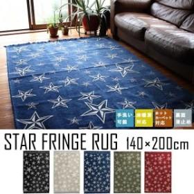 ラグ マット 北欧 洗える おしゃれ ラグマット 敷物 床暖房対応 ホットカーペット対応 長方形 絨毯 スター 星柄 フリンジ STAR FRINGE RU