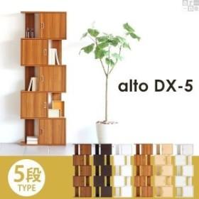 ディスプレイラック 木製 ホワイト リビング 本棚 扉付き おしゃれ 5段 オープンラック 飾り棚 alto DX-5