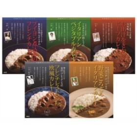 有名シェフ監修のレストランカレー 5個 セット 欧風カレー 野菜カレー ビーフカレー レトルト【沖縄・離島 お届け不可】