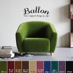 一人掛けソファ 北欧 コンパクト 1人掛け ローソファ おしゃれ 人気 一人掛け椅子 ゆったり arne Ballon モケット