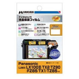 HAKUBA/ハクバ  DGF2-PALX100M2 Panasonic LUMIX LX100M2 / TX2/TZ90/FZ85/TX1/TZ85 専用 液晶保護フィルム MarkII