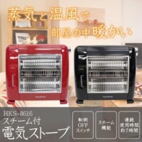電気ストーブ おしゃれ 電気ヒーター スチーム機能 ミニヒーター 暖房器具 暖房機 ヒーター ストーブ 室内 送料無料