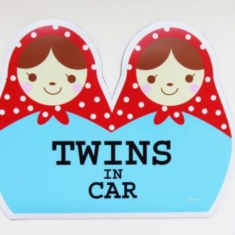 車用マグネット 双子 twins in car 「マトリョーシカ」 ツインズインカー チャイルドインカー