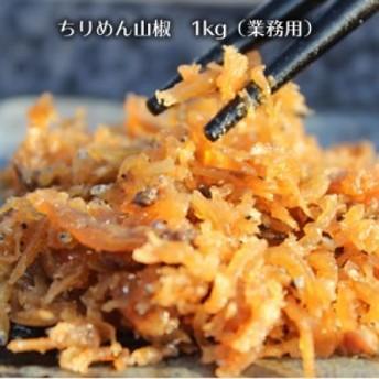 食いしん坊 ちりめん山椒 1kg(業務用)