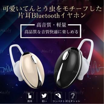 可愛いてんとう虫 ワイヤレス イヤフォン iphone イヤホン 電話 bluetooth スマホ 片耳 かわいい 小型 通話 高音質 おしゃれ アイフォン IOS、Android対応 スマホ全機種