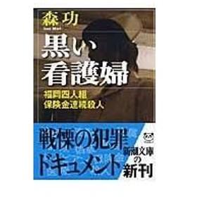 黒い看護婦/森功