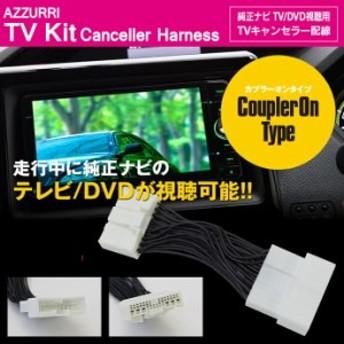TVキット トヨタ クラウンアスリート GRS200 201 204 メーカーオプションナビ用 TVキャンセラー TV/D