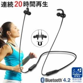 送料無料 ワイヤレスヘッドホン ネックバンド型 日本正規品 Bluetooth 4.2 イヤホン 日本語説明書 20時間連続使用 IPX5防水仕様