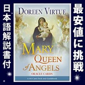【日本語解説書付】マリアオラクルカード ドリーンバーチュー博士 占い カード 聖母マリア メッセージ