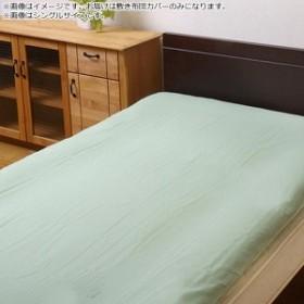 敷き布団カバー リバーシブル 『リバD敷カバーIT』 グリーン/ライトグリーン 145×215cm ダブルロング 9803049