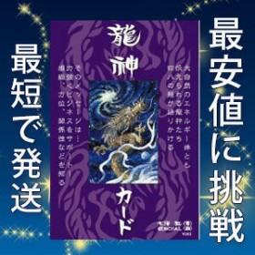 龍神カード 占い カード スピリチュアル 大自然のエネルギー体 龍神たちからのメッセージ