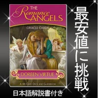 ロマンスエンジェルオラクルカード 日本語解説書付 占い カード ドリーン・バーチュー 恋愛 天使 スピリチュアル