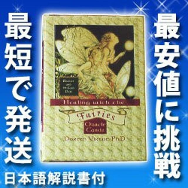 【日本語解説書付】フェアリーオラクルカード(ドリーンバチュー博士)【占い】【カード】妖精 スピリチュアル