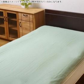 敷き布団カバー リバーシブル 『リバS敷カバーIT』 グリーン/ライトグリーン 105×215cm シングルロング 9803043