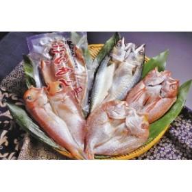 【送料無料】「福岡ウエダ 海鮮バラエティ5種セット」のどぐろ 甘鯛 連子鯛 真さば 真あじ 一夜干し 九州 五島灘の塩 産地直送