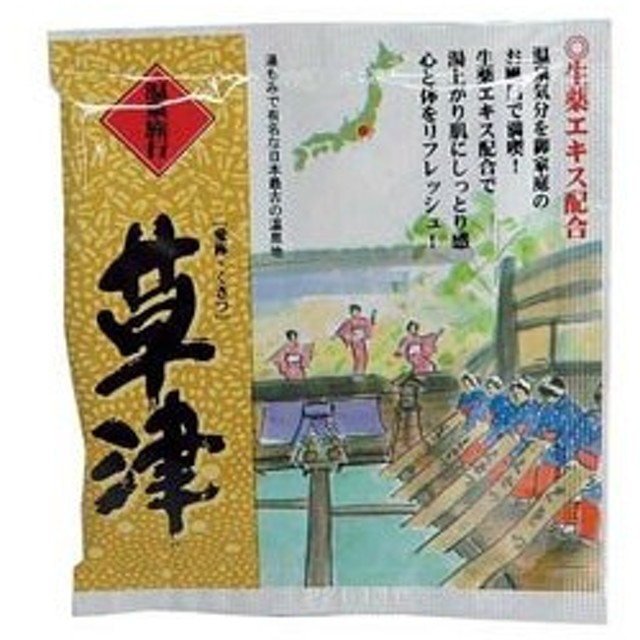 五洲薬品 温泉旅行 草津 25g [振込不可]