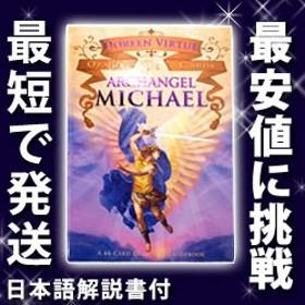【日本語解説書付】【オラクルカード】大天使ミカエルオラクルカード  占い カード スピリチュアル オラクル