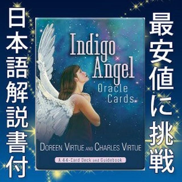 【日本語解説書付】インディゴエンジェルオラクルカード ドリーン・バーチュー オラクル カード スピリチュアル パワーカード 天使