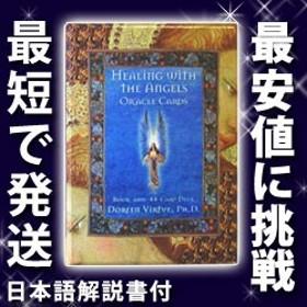 【日本語解説書付】エンジェルオラクルカード(ドリーンバーチュー博士)占い カード 天使のお告げ スピリチュアル