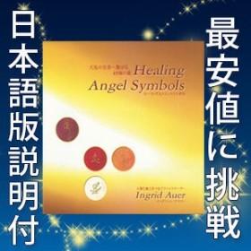 ヒーリングエンジェルシンボル ヒーリング 魂を癒す エネルギー 占い スピリチュアル 天使のサポート カード