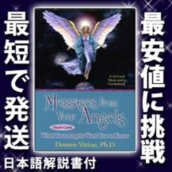 エンジェルオラクルカード2 (ドリーンバチュー博士) 日本語解説書付 占い カード スピリチュアル 天使 宇宙 ハッピー