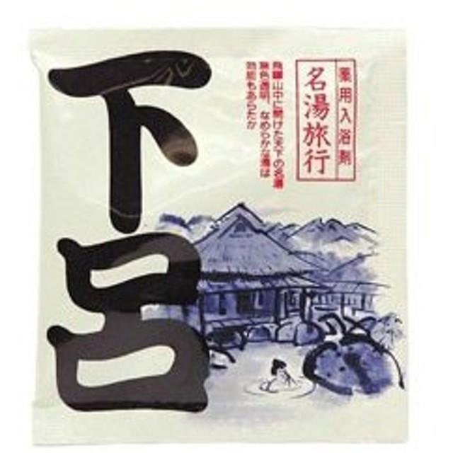 五洲薬品 名湯旅行 下呂 25g [振込不可]