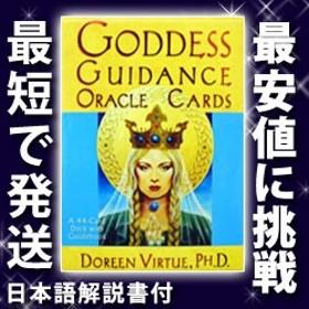 【日本語解説書付】女神のガイダンスオラクルカード(ドリーンバチュー博士) 占い カード スピリチュアル オラクル