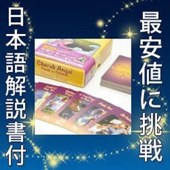 子どものためのケルビムエンジェルカード ドリーン・バーチュー 占い カード 日本語解説書付 子供向け