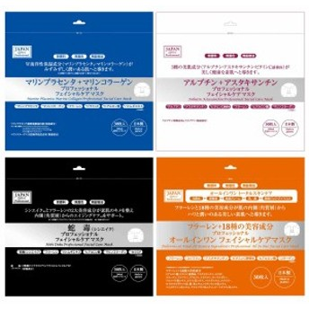 プロフェッショナルフェイシャルケアマスク 30枚入り 全4タイプ 日本グランド シャンパー