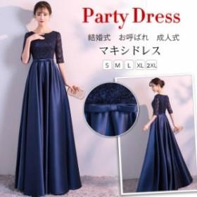ロングドレス 演奏会 大人 発表会 パーティードレス 結婚式 ドレス 袖あり ウェディングドレス パーティー 二次会ドレス お呼ばれドレス
