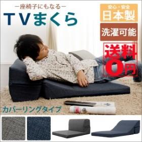 うつ伏せ 仰向け 色んな態勢をカバーする 「TVまくら」 カバーリングクッション 日本製