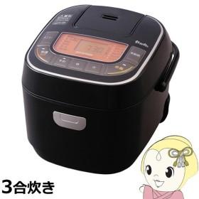 在庫あり RC-MC30-B アイリスオーヤマ 銘柄炊き ジャー炊飯器 3合/srm