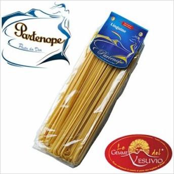 リングイーネ 500g(パルテノペ)Linguine / Partenope※イタリアではLe Gemme del vesuvio(レ ジェンメ デル ヴェスヴィオ)ブランドで