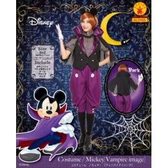 送料無料 大人用ヴァンパイアミッキー レディース 女性 DISNEY ディズニー ハロウィン 仮装 ハロウィン 衣装 コ