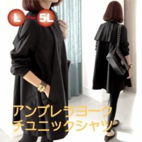 【 大きいサイズ あり】アンブレラヨーク☆チュニックシャツ<L~5L><TB-1-0193>