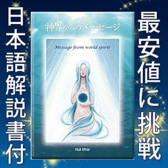 神界からのメッセージ オラクルカード 占い スピリチュアル 神界メッセージ カード