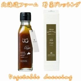 北海道ファーム 野菜ドレッシング 【オニオン】