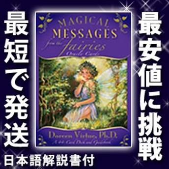 【日本語解説書付】マジカルフェアリー オラクルカード【占い】【カード】スピリチュアル 妖精 宇宙 ハッピー パワーカード
