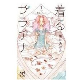 着るプラチナ−魔女のドレス−(1) ボニータC/黒井あがさ(著者)