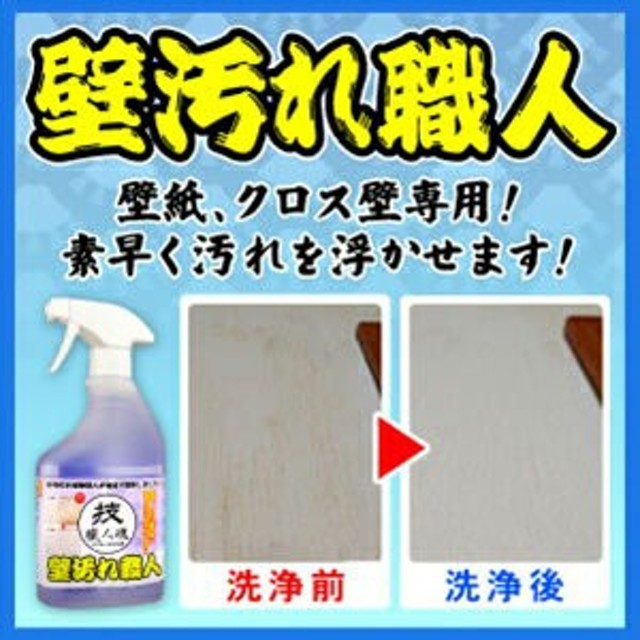 壁紙洗剤 技職人魂 壁汚れ職人 スプレーボトル 500ml 即納 壁クロス