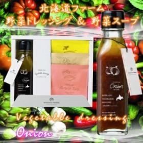 北海道ファーム 野菜ドレッシング オニオン & スープセット
