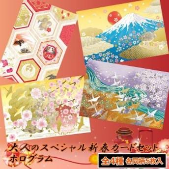 大人のスペシャル新春カードセット/ホログラム(新春カード お正月メッセージカードセット 大人が贈る新年のあいさつ状 )