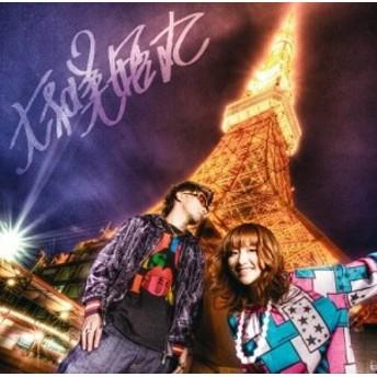 【新品CD】The Best Selection of ASIA/mihimaru GT[新品][27122-4988005574596]