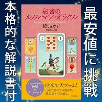 秘密のルノルマン・オラクル オラクル 占い スピリチュアル 日本初本格的解説書付きル ノルマンカード